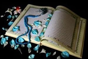 کتاب «قرآن مجید» رونمایی میشود