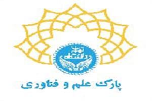 آغاز فرآیند ارزیابی عملکرد سالانه شرکت های مستقر در پارک علم و فناوری دانشگاه تهران