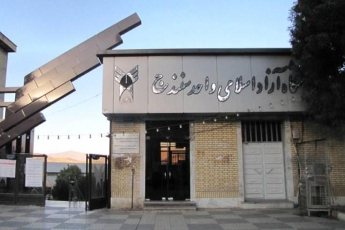 دانشگاه آزاد اسلامی واحد سنندج