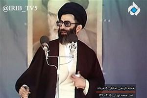 پخش خطبه تاریخی تحلیلی آیت الله خامنه ای  در شبکه پنج