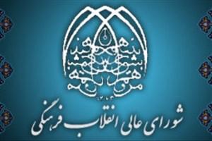 اعلام آمادگی شورای عالی انقلاب فرهنگی برای همکاری با مجمع تشخیص