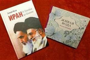 چاپ دو کتاب با موضوع امام خمینی (ره) در روسیه
