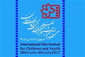 معرفی آثار کوتاه و نیمه بلند داستانی جشنواره فیلم کودک