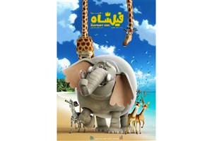3 فیلم مجوز نمایش گرفتند/«فیلشاه» روی پرده می رود