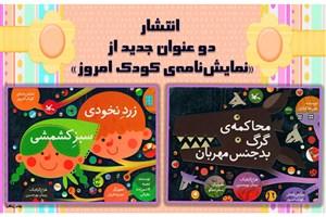 دو عنوان جدید از «نمایشنامهکودک امروز» منتشر شد