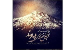 واکنش هنرمندان به حملات صبح امروز در تهران/در حوادث تلخ ملى کنار همیم
