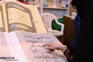 فردا، بخش بین الملل نمایشگاه قرآن افتتاح می شود