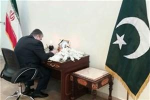 دفتر یادبود شهدای حملات تروریستی تهران در پاکستان گشوده شد