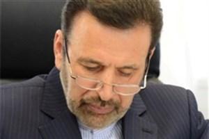 واعظی درگذشت قائم مقام وزارت ارتباطات در امور بین الملل را تسلیت گفت
