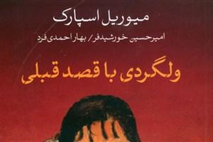 """""""ولگردی با قصد قبلی"""" منتشر شد"""