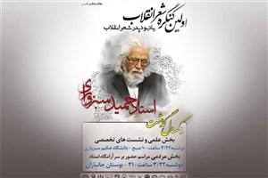 مراسم سالگرد درگذشت حمید سبزواری در زادگاهش