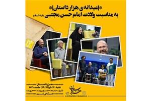صدا پیشه «جناب خان»،  ویژه برنامه «هزار داستان» را اجرا میکند