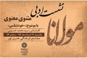 """""""خودشناسی و جایگاه اخلاق """" در مثنوی مولانا"""