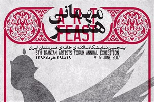 مشارکت موزه کودک کانون در پنجمین نمایشگاه «مهمانی هنر»