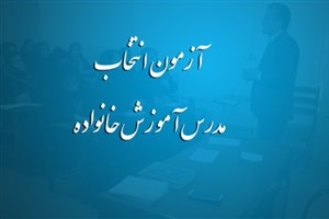 آغاز ثبت نام در آزمون انتخاب مدرس آموزش خانواده از 23 خرداد