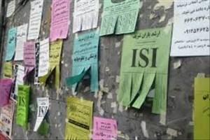 چرا چاپ مقالات ISI برای ایرانیان اهمیت دارد؟