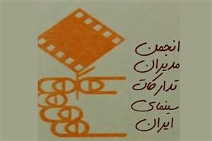 هیات مدیره جدید انجمن مدیران تدارکات سینمای ایران معرفی شد