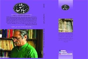 شماره جدید مجله سیاه مشق با عکس جلد  ابوتراب خسروی