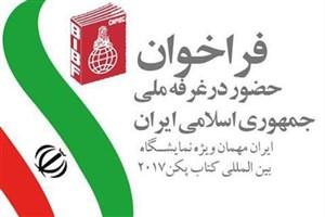 فراخوان حضور در غرفه ملی ایران در نمایشگاه کتاب پکن تمدید شد