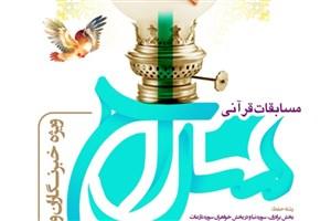 برگزاری مسابقه قرآنی سراج ویژه خبرنگاران