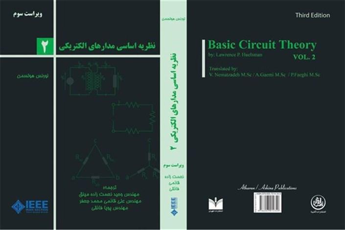 نظریه اساسی مدارهای الکتریکی (2)