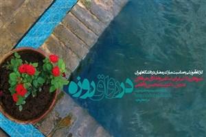 برگزاری کارگاه آموزشی «در رواق روزه» در دانشگاه تهران