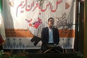 محفل انس با قرآن در واحد تهران مرکزی برگزار شد