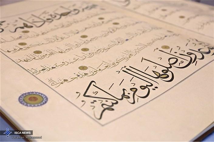 بیست و پنجمین نمایشگاه بین المللی قرآن