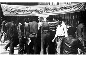 تحولات آموزش عالی در دهه اول انقلاب اسلامی