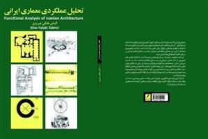 تالیف کتاب تحلیل عملکردی معماری ایرانی از سوی عضو هیات علمی دانشگاه آزاد اسلامی خوی