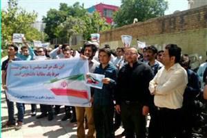 تجمع اعتراضی دانشجویان دکتری مقابل وزارت علوم/ ویدیو