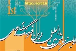 اولین همایش بینالمللی دین، فرهنگ و فناوری برگزار میشود