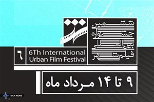 تاریخ قطعی برگزاری جشنواره فیلم شهر اعلام شد