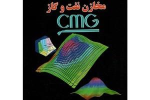 به کارگیری نرم افزار شبیه سازی مخازن نفتی CMG، برای اولین بار در واحد علوم و تحقیقات