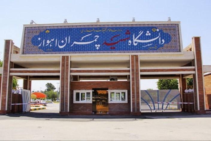 دانشگاه شهید چمران