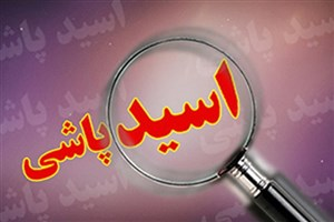 اسید پاشی در شاهرود /متهم دستگیر شد