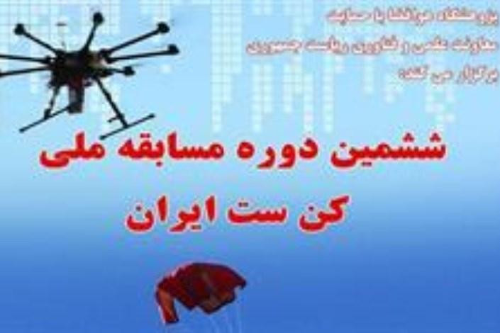 ششمین دوره مسابقات ملی کنست ایران