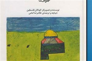 کتاب «قدس، رویای ما» تجدید چاپ شد