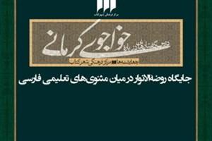 جایگاه «روضهالانوار» خواجوی کرمانی  بررسی می شود