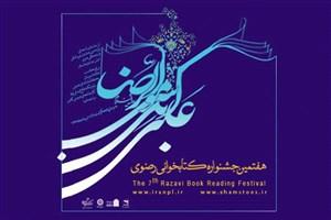 مهلت شرکت در جشنواره کتابخوانی رضوی تمدید شد