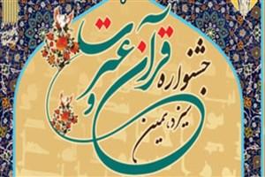 تمدید مهلت ثبت نام در جشنواره قرآن و عترت دانشگاه جامع علمی کاربردی