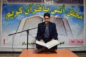 برگزاری محفل انس با قرآن در واحد بندرگز