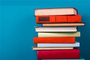 ۱۰ میلیارد ریال اعتبار برای عرضه کتب ایرانی به  بازارهای جهانی
