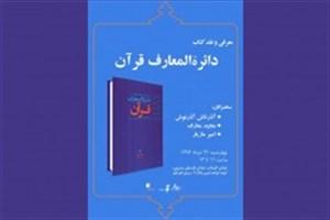 «دائرةالمعارف قرآن» بررسی میشود
