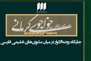 """درس گفتارهایی درباره"""" خواجوی کرمانی"""" در شهر کتاب"""