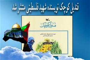 """""""قندیل کوچک"""" نویسنده شهید فلسطینی منتشر شد"""