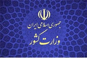 اطلاعیه وزارت کشور درباره وضعیت 2 قایق صیادی ایرانی