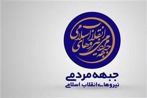 جبهه مردمی نیروهای انقلاب اسلامی ناآرامیهای اخیر را محکوم کرد