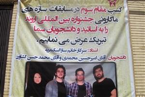 کسب مقام سوم تیم آموزشکده سما شیراز در مسابقات بین المللی سازه های ماکارونی