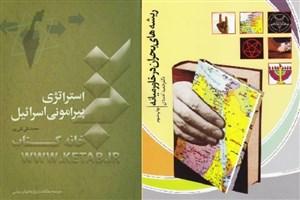 معرفی دو اثر قابل تأمل برای شناخت ماهیت بحران خاورمیانه و رژیم اسرائیل